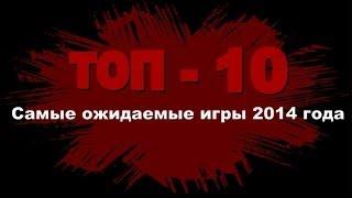Топ 10 Самые ожидаемые игры 2014 года