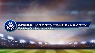 高円宮杯U-18プレミアリーグ WEST第16節ダイジェスト