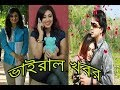 ব্রেকিং স্বার্থের প্রয়োজনে ভালবাসায় দিলে মাটি একী বল্লেন অপু বিশ্বাস !!Shakib Khan !Latest Bangla Ne