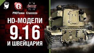 HD-модели 9.16 и Швейцария - Танконовости №13 - Будь готов! [World of Tanks]