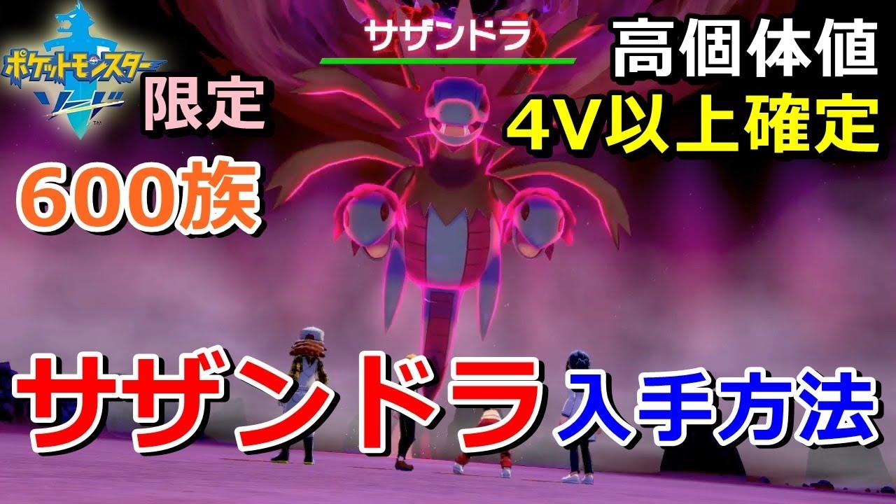盾 サザンドラ 剣 ポケモン