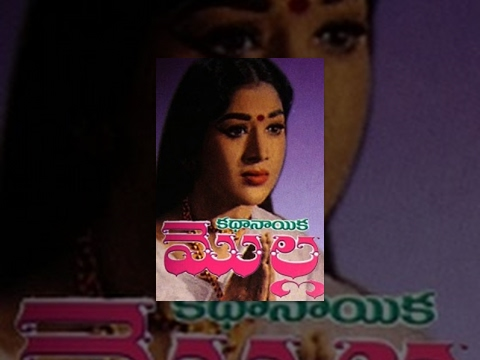 Kathanayika Molla | Full Length Movie | Padmanabham, Vanisri