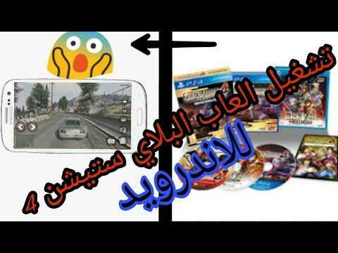 تحميل العاب البلاي ستيشن 4 للاندرويد مجانا والله حقيقة