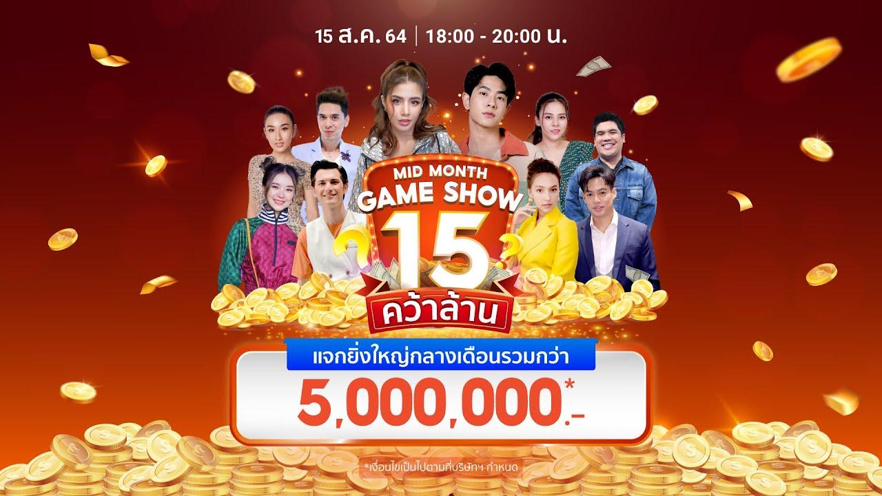 Shopee Mid Month Game Show 15 คว้าล้าน (8.15)