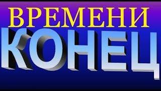 ВЕЛИКАЯ ТАЙНА БОЖЬЯ РАСКРЫТА!!! КОНЕЦ ВРЕМЕНИ! БЛИЗОСТЬ С БОГОМ!