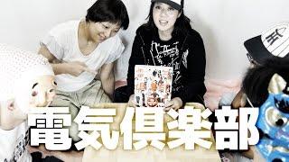 日本エレキテル連合が本を出しました!感電パラレルメンバーと一緒に見...