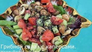 Грибной салат с каперсами.Raw.Vegan.