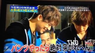チャンネル登録subscribe⇒ 三代目J Soul Brothers(JSB)ELLY映画「TRASH...