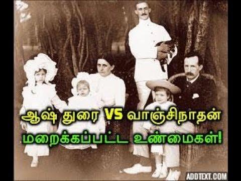 ஆஷ் துரை VS வாஞ்சி நாதன் : மறைக்கப்பட்ட உண்மைகள்!