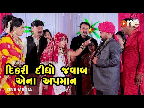 Dikriye Didho Jawab Ena Apman no  |  Gujarati Comedy | One Media