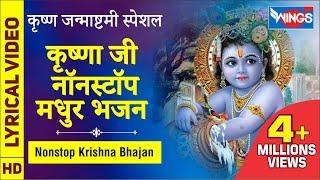 कृष्ण जन्माष्टमी : नॉनस्टॉप कृष्ण जी के सुंदर भजन : Nonstop krishna Je Ke Bhajan : Krishna Songs