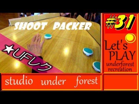 ★UFレク#31シュートパッカー~子供から高齢者まで楽しめるレクリエーションを作ろう~