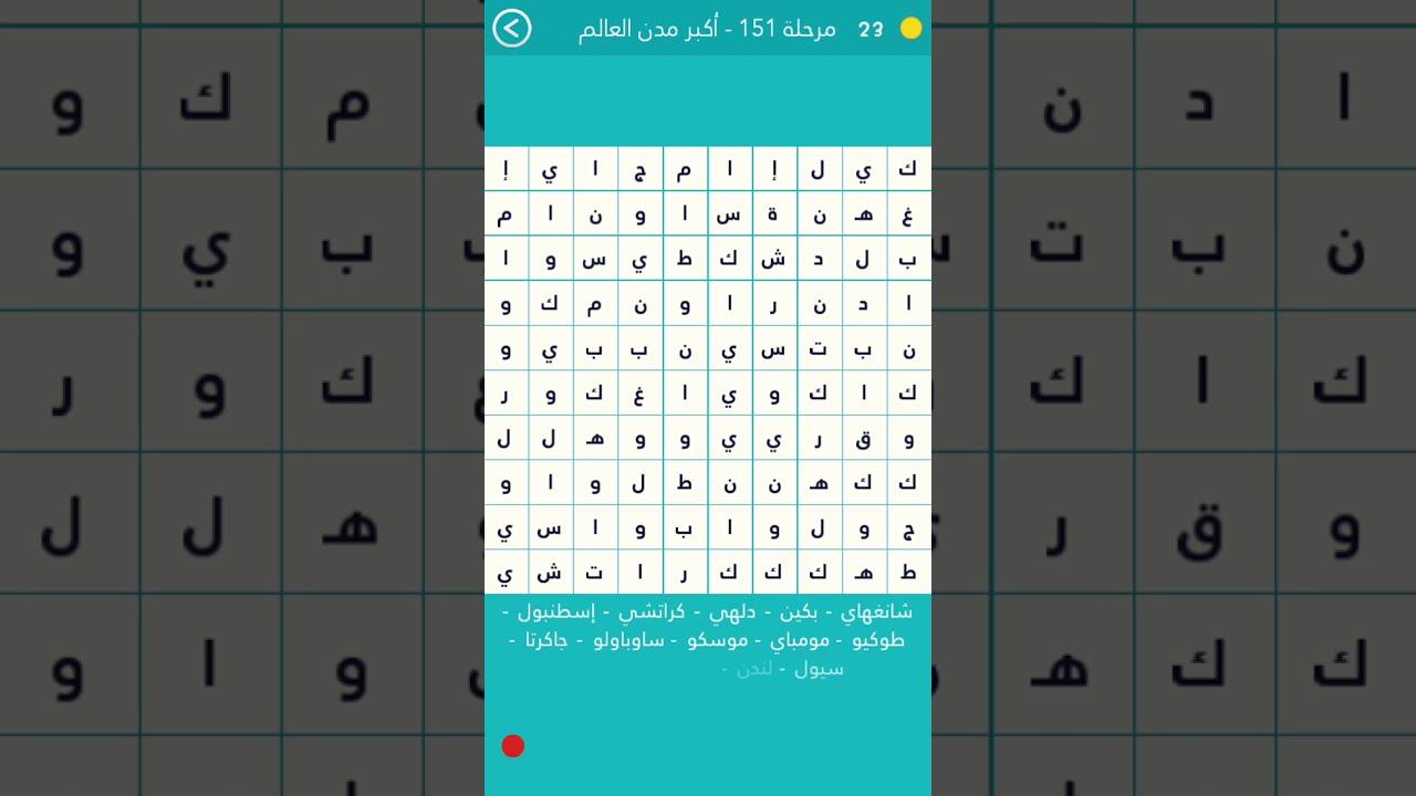 151 اكبر مدن العالم كلمة السر اكبر مدينة عربية مكونة من 7 حروف