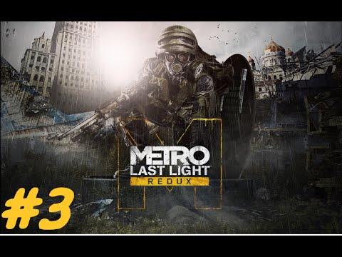 Cùng Chơi Metro Last Light Redux #3 - LỄ ƠI! RA XEM VẾU NÀY...