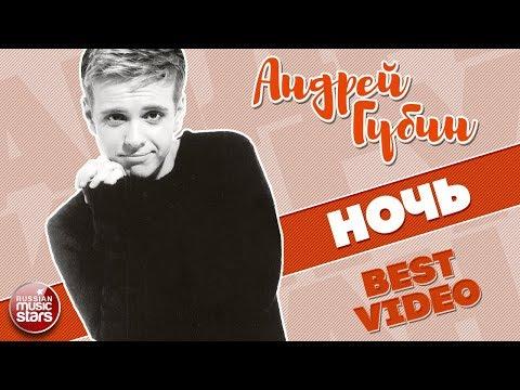 АНДРЕЙ ГУБИН ★ НОЧЬ ★ BEST VIDEO ★ 1996 ГОД ★