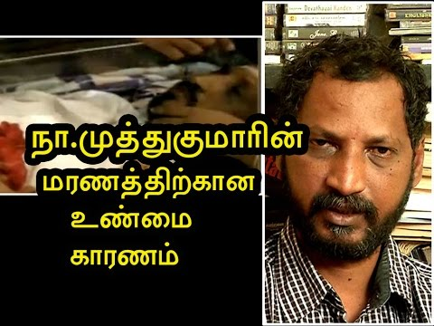 Na. Muthukumar The Cause Of Death? | Lyricist Na Muthukumar Passed Away - entertamil.com