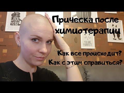 Как сохранить волосы при химиотерапии форум