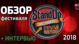 ОБЗОР: Стендап Фестиваль ТНТ + ИНТЕРВЬЮ