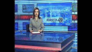 """Новости Новосибирска на канале """"НСК 49"""" // Эфир 18.12.17"""