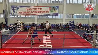Бокс. Первенство ЦФО. Полуфинал. 63 кг. Шалдаев - Кузьмин
