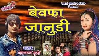 राम स्वरुप गुर्जर का नया DJ धमाका 2018 - Bewafa Janudi - बेवफा जानुडी - Rajasthani DJ Song - Audio