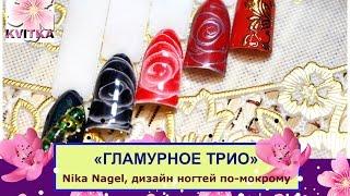 NIKA NAGEL: Гламурное трио: Дизайн ногтей по-мокрому