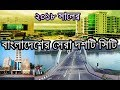 Top 10 Most #Popular #Cities in #Bangladesh-Documentary about Bangladesh