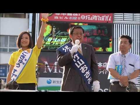 【大阪】「できるところから着実に成果を挙げる政治家が求められている」枝野代表代行が堺市長選応援演説