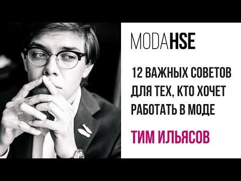 Лекция Тима Ильясова на ModaHSE: 12 важных советов для тех, кто хочет работать в моде