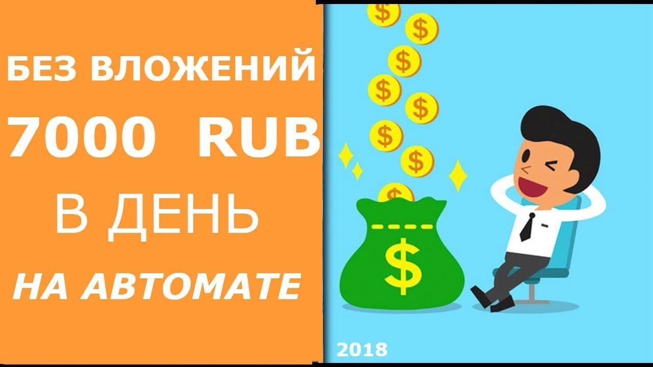 заработок в интернете 500 руб в день на автомате