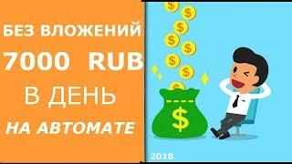 Заработок в интернете 2018 без вложений от 7000 рублей в день  на автомате