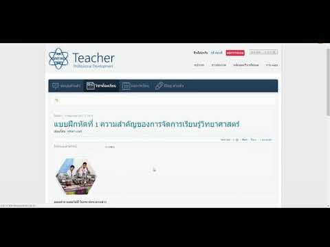 แนะนำการใช้งานระบบอบรมครู