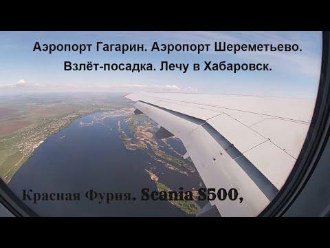 №138 Аэропорт Гагарин. Аэропорт Шереметьево. Взлёт-посадка. Лечу в Хабаровск.