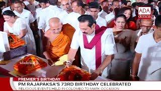 PM Rajapaksa's 73rd birthday celebrated (English)