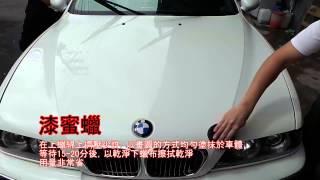 DBO 水洗式白棕櫚固蠟+漆蜜蠟+淺色車漂白還原液