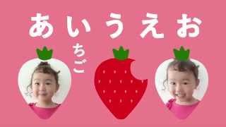 あいうえうたお!〜さしすせさりちゃんver.〜 thumbnail