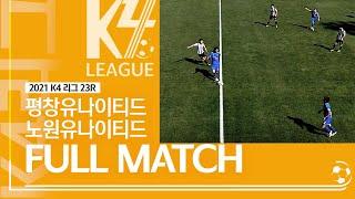 [K4 League] 평창유나이티드 vs 서울노원유나이…