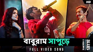 Baburam Shapure (Tangra Blues) Surajeet Mukherjee Mp3 Song Download