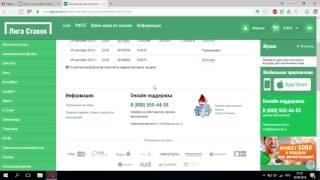 видео Почему не работает сайт Лига Ставок? Заблокировали!