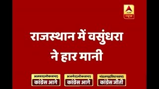 Bypolls Results: Major jolt to BJP as Congress wins Mandalgarh Assembly seat; leads in Alw