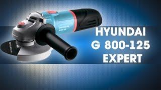 Угловая шлифмашина HYUNDAI G 800 125 EXPERT смотреть