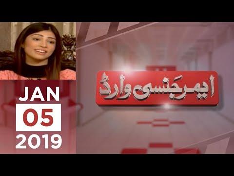 Love Marriage   Emergency Ward   SAMAA TV   January 5, 2019