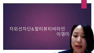 자외선 차단 & 멀티 뷰티 비타민_이영미
