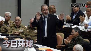 [今日环球]马雷罗成为古巴43年来首位总理| CCTV中文国际