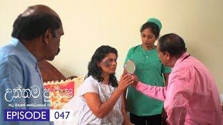 Uththama Purusha | Episode 47 - (2018-08-08) | ITN Thumbnail