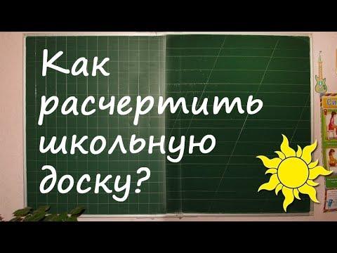 Как разлиновать классную доску в начальной школе