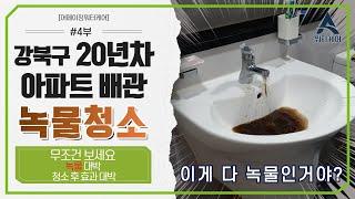 아파트 녹물제거 강북구 20년차 아파트 녹 제거 영상!…