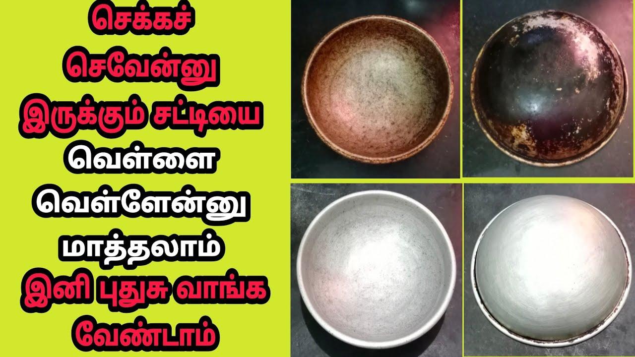 😊அட்ட கருப்புல இருக்க சட்டியை கூட வெள்ளையா மாத்திரலாம்/kadai cleaning tips /Rasi Tips