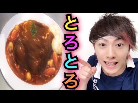 【食戟のソーマ実写化】とろける肉塊!!ブッフ・ブルギニョン【アニメ料理】