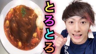 【食戟のソーマ実写化】とろける肉塊!!ブッフ・ブルギニョン【アニメ料理】 thumbnail